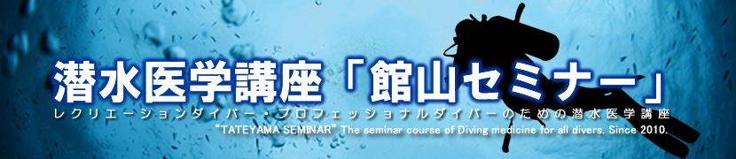 館山セミナー「Dr.山見の潜水医学講座」