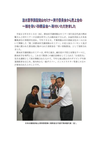 20111003_ao_tateyama.jpg