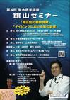 S_tatesemi4 A4-0306A.jpg