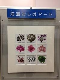 おしばアート.jpg
